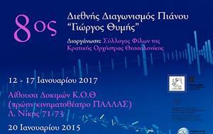 8ος Διεθνής Διαγωνισμός Πιάνου Γιώργος Θύμης, Ιανουάριο, Θεσσαλονίκη, 8os diethnis diagonismos pianou giorgos thymis, ianouario, thessaloniki