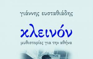 Γιάννης Ευσταθιάδης, Ιανό, giannis efstathiadis, iano