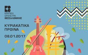 Συναυλία, Κ Ο Θ, Ελληνική Αντικαρκινική Εταιρία, synavlia, k o th, elliniki antikarkiniki etairia