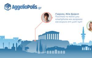 AggelioPolis -, Νο1, Ελλάδα, AggelioPolis -, no1, ellada