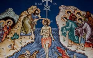 Άγια Θεοφάνεια, agia theofaneia