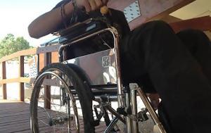 Αναπηρικές, anapirikes
