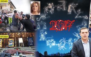 2017, Εκλογές, 2017, ekloges