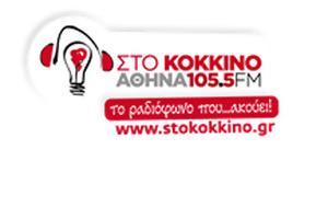 Κόκκινο 1055 - Νέο, kokkino 1055 - neo