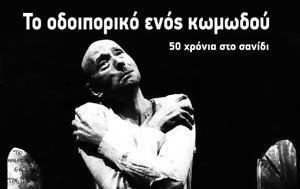 Παρουσίαση, Κωμωδού, Πνευματικό Κέντρο Δήμου Αθηναίων, parousiasi, komodou, pnevmatiko kentro dimou athinaion