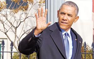 Αποχαιρετιστήριο, Ομπάμα, apochairetistirio, obama
