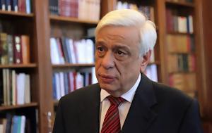 Κύριε Πρόεδρε, Ελληνικής Δημοκρατίας, Ιδού, Ρόδος, kyrie proedre, ellinikis dimokratias, idou, rodos