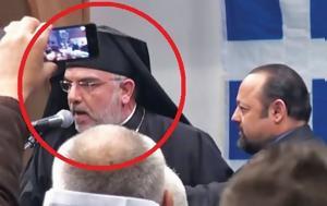 Αρχιεπίσκοπος, Σώρρα, Δία, archiepiskopos, sorra, dia