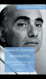 Ποιήματα - Joaquin O, Giannuzzi,poiimata - Joaquin O, Giannuzzi