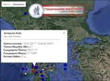 Σεισμός 41 Ρίχτερ, Πάτρα - ΤΩΡΑ,seismos 41 richter, patra - tora