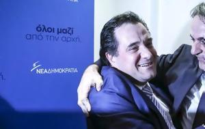 Γεωργιάδης, Μητσοτάκης, Ερινύες, georgiadis, mitsotakis, erinyes