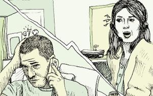 ΑΝΑΓΝΩΣΤΗΣ, Που, Τηλεφωνούν, anagnostis, pou, tilefonoun