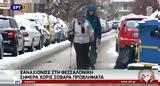 Ξαναχιόνισε, Θεσσαλονίκη –,xanachionise, thessaloniki –