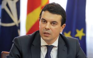 ΠΓΔΜ, Αντίδραση, ΥΠΕΞ, pgdm, antidrasi, ypex