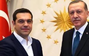 Τσίπρα, Ερντογάν, tsipra, erntogan