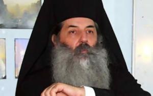 Βόμβα Πειραιώς Σεραφείμ, Κόπτη Πατριάρχη, vomva peiraios serafeim, kopti patriarchi