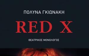 Red X - Πολύνα Γκιωνάκη, Red X - polyna gkionaki