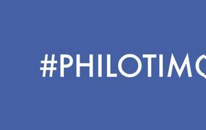 Κίνημα #PHILOTIMO, Διαδίδοντας, Φιλότιμο, 2017, kinima #PHILOTIMO, diadidontas, filotimo, 2017