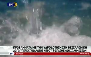 Προβλήματα, Θεσσαλονίκη, provlimata, thessaloniki
