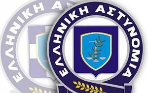 Μηνιαία Δραστηριότητα, Ελληνικής Αστυνομίας, miniaia drastiriotita, ellinikis astynomias