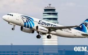 Egypt Air, Έκρηξη, Egypt Air, ekrixi