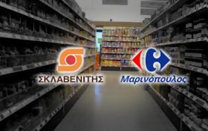 Σκλαβενίτη-Μαρινόπουλου, sklaveniti-marinopoulou