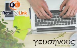 Όμιλος ΓΕΥΣΗΝΟΥΣ, Ηλεκτρονικής Τιμολόγησης, RetailLink, omilos gefsinous, ilektronikis timologisis, RetailLink