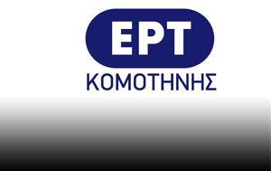Κομοτηνή, ΕΡΤ Δελτίο, 16-1-2017, komotini, ert deltio, 16-1-2017