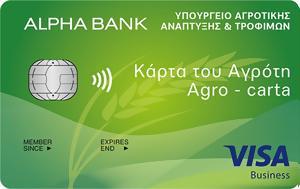 Κάρτα, Alpha Bank, karta, Alpha Bank