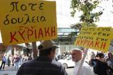Αντισυνταγματική, Κυριακές,antisyntagmatiki, kyriakes