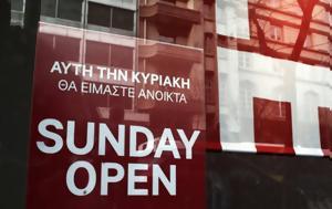 Ποτέ, Κυριακή, ΕΣΣΕ, ΣτΕ, pote, kyriaki, esse, ste