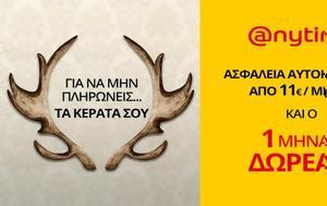 … Ασφάλεια, Anytime, … asfaleia, Anytime