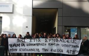 Kαλαμάτα, Διαμαρτυρία, Ειδικής Αγωγής, Kalamata, diamartyria, eidikis agogis