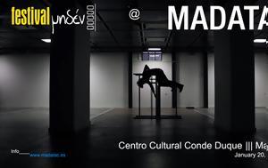 Video Art Μηδέν, Μαδρίτη, Video Art miden, madriti