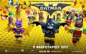 Lego Batman, Κρις ΜακΚέι, Lego Batman, kris makkei