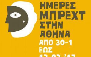 Ημέρες Μπρεχτ, Αθήνα, imeres brecht, athina