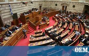 Βουλή, ΣΥΡΙΖΑ, vouli, syriza