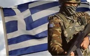 ΠΡΑΞΙΚΟΠΗΜΑ, ΣΥΡΙΖΑΝΕΛ, ΣΤΡΑΤΕΥΜΑ, praxikopima, syrizanel, stratevma