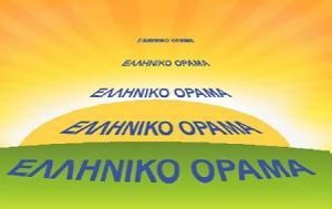 Ανακοίνωση, ΕΛΛΗΝΙΚΟΥ ΟΡΑΜΑΤΟΣ, Ε Δ, anakoinosi, ellinikou oramatos, e d
