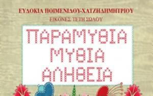 Παραμύθια, - Ευδοκία Ποιμενίδου - Χατζηδημητρίου, paramythia, - evdokia poimenidou - chatzidimitriou