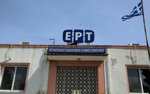 Κομοτηνή ΕΡΤ Ειδήσεις 18-01-2017, komotini ert eidiseis 18-01-2017