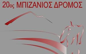 20ος Μπιζάνιος Δρόμος, 20os bizanios dromos