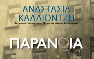 Παράνοια - Αναστασία Καλλιοντζή, paranoia - anastasia kalliontzi