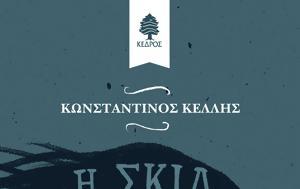 - Κωνσταντίνος Κέλλης, - konstantinos kellis