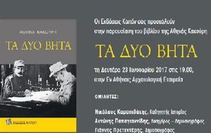 Παρουσίαση, ΤΑ ΔΥΟ ΒΗΤΑ, Αθηνάς Κακούρη, parousiasi, ta dyo vita, athinas kakouri
