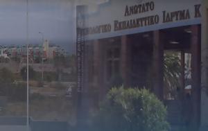 Άριστα, Πανεπιστήμιο, Πολυτεχνείο, arista, panepistimio, polytechneio