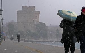 Θεσσαλονίκη, Έκτακτα, thessaloniki, ektakta