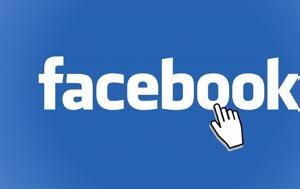 Έρευνα, Facebook, ΜΜΕ, erevna, Facebook, mme