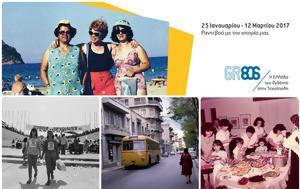GR80s, Τεχνόπολη, GR80s, technopoli