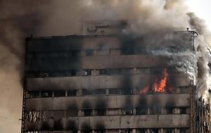 Τραγωδία, Τεχεράνη - Νεκροί 30, - ΦΩΤΟ, tragodia, techerani - nekroi 30, - foto